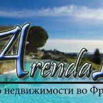 Предлагается в аренду и на продажу роскошная вилла в Монако