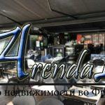 Готовый ресторанный бизнес на продажу в Монте-Карло, лучшая